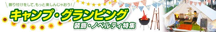 キャンプ・グランピング特集(おしゃキャングッズ)ページへ