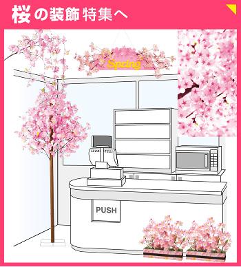 桜の装飾特集へ