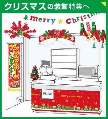 クリスマス特集へ