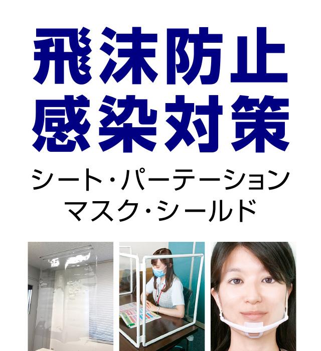 感染防止・飛沫対策|シート・パーテーションシールド・マスク