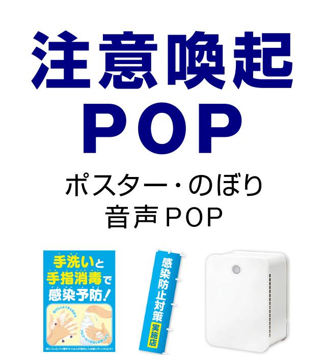 注意喚起POP|ポスター・のぼり・音声POP