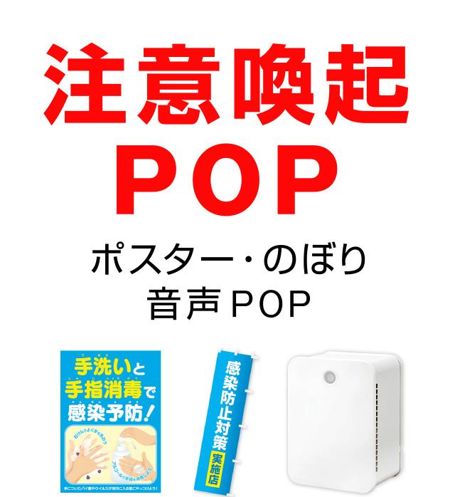 注意喚起POP ポスター・のぼり・音声POP