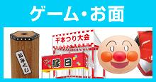 ゲーム・お面(千本つり・射的・輪投げ)