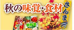 秋の味覚販促・秋の食材販促特集を見る