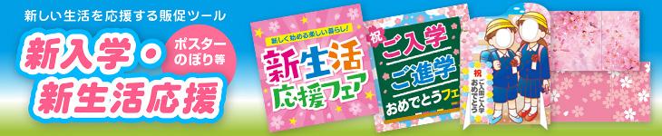 入学・進学・新生活応援!
