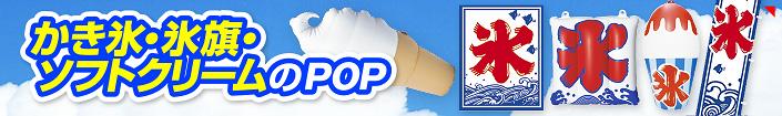 かき氷・氷旗・ソフトクリームのPOPを見る