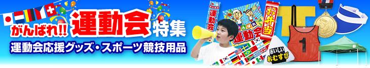 運動会用品・POP特集