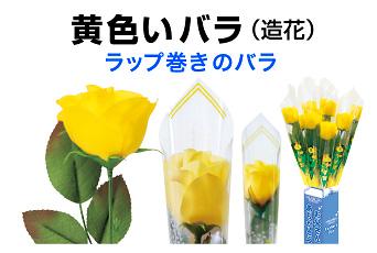 父の日黄色いバラ(造花) ラップ巻きの黄色いバラ