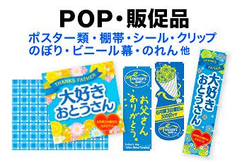 父の日POP・販促品 ポスター類・棚帯・シール・クリップ・のぼり・ビニール幕・のれん他