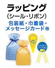 父の日ラッピング(シール・リボン) 包装紙・巾着袋・メッセージカード他