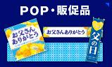 父の日POP・販促品|テーマポスター・棚帯 のぼり・ビニール幕など