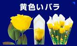 黄色いバラ造花|ラップ巻きカーネーション・かすみ草