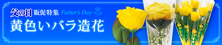 父の日黄色いバラ(造花)