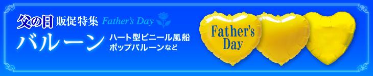 父の日【バルーン】ハート型風船