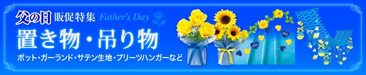 父の日販促特集 【置き物(敷物)・吊り物】