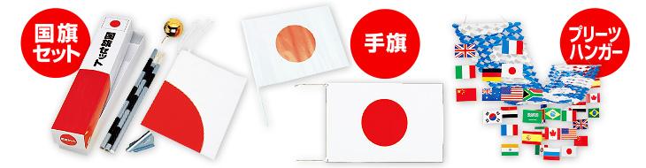 国旗商品例