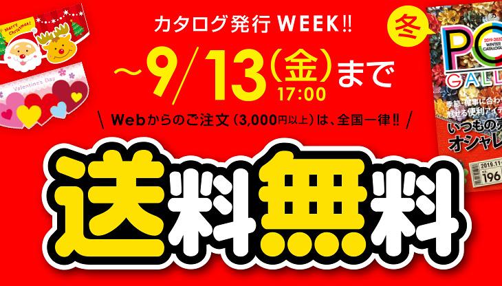 カタログ発行WEEK!!Webからのご注文(3,000円以上)は、全国一律!!送料無料!