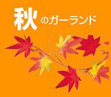 秋のガーランド