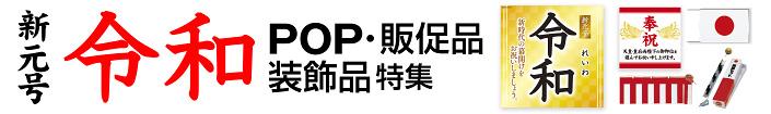 新元号令和POP関連特集ページへ