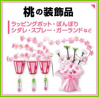 桃の装飾品
