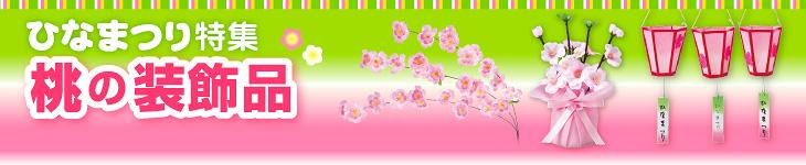桃の装飾(飾り)
