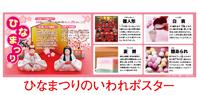 「ひなまつりのいわれポスター」の商品写真