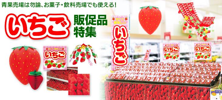 青果売場は勿論、お菓子・飲料売場でも使える!いちご販促品特集