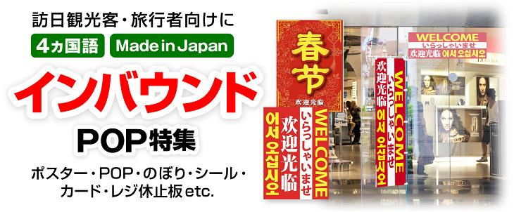 訪日観光客・旅行者向けに4ヵ国語 MadeinJapan インバウンドPOP特集(ポスター・POP・のぼり・シール・カード・レジ休止板etc.)