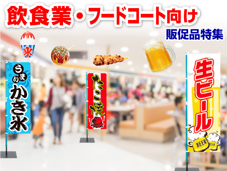 飲食業・フードコート向け販促品特集