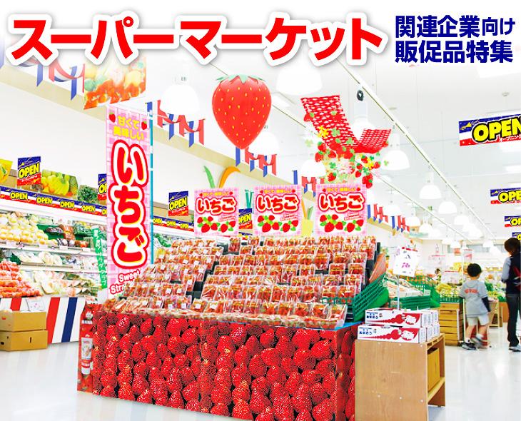 スーパーマーケット向け 販促品特集(催事の売り場演出に使えるビニール幕・吊り物・のぼりなど)