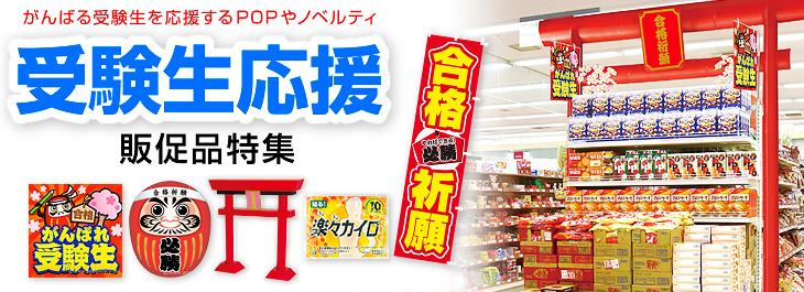 がんばれ受験生応援POP特集