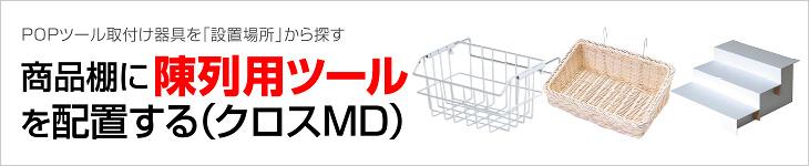 商品棚に商品陳列ツールを配置する(クロスMD)