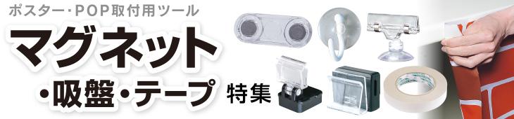 ポスター・POP取付用ツール マグネット・吸盤・テープ特集