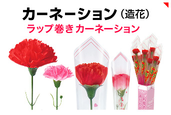 母の日カーネーション(造花)|ラップ巻きカーネーション
