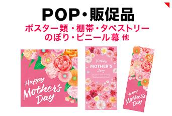 母の日POP・販促品|ポスター類・棚帯・タペストリー・のぼり・ビニール幕他