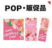 母の日 POP・販促品|ポスター類・棚帯・タペストリー・のぼり・ビニール幕他
