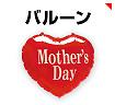 母の日 バルーン(ハート型風船)|ビニール風船・アルミ蒸着風船他