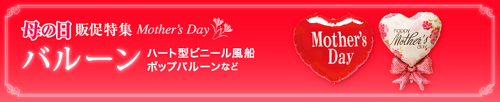 母の日【バルーン】ハート型ビニール風船・ハート型バルーンPOP