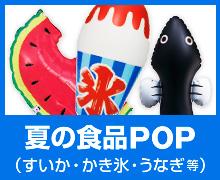 夏の食品POP