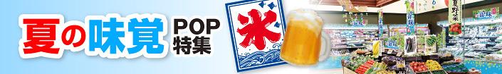 夏の味覚POP特集ページを見る