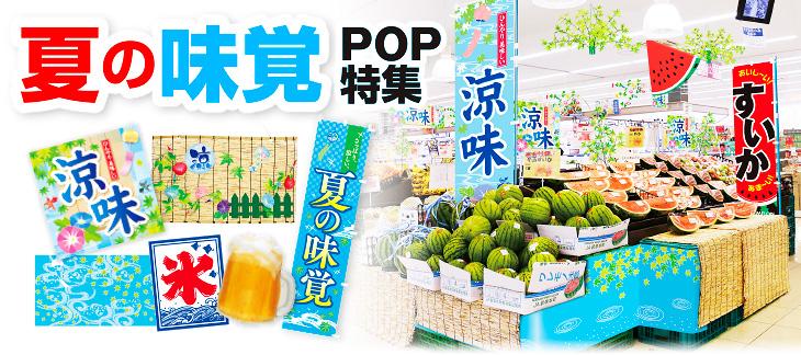 夏の味覚POP特集