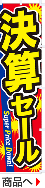 のぼり 決算セール(Super)