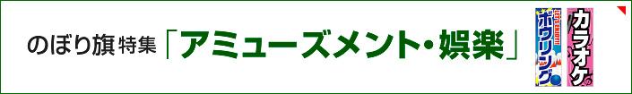 のぼり旗特集「アミューズメント・娯楽」を見る