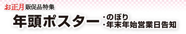 年頭ポスター・のぼり・年末年始営業日告知(お正月ポスター・のぼり他)
