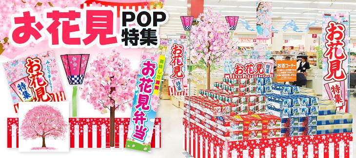 お花見POP特集