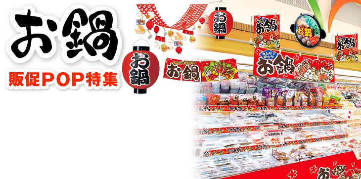 お鍋(おなべ)コーナー販促POP特集