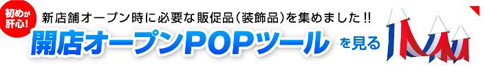 開店オープンPOPツール特集を見る
