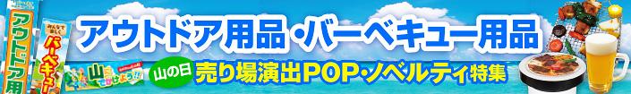 アウトドア用品・バーベキュー用品 売り場演出POP特集はこちら!
