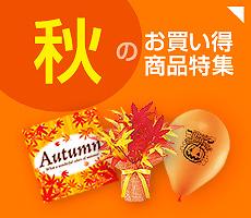 秋のお買い得商品特集を見る