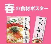 春の食材ポスター